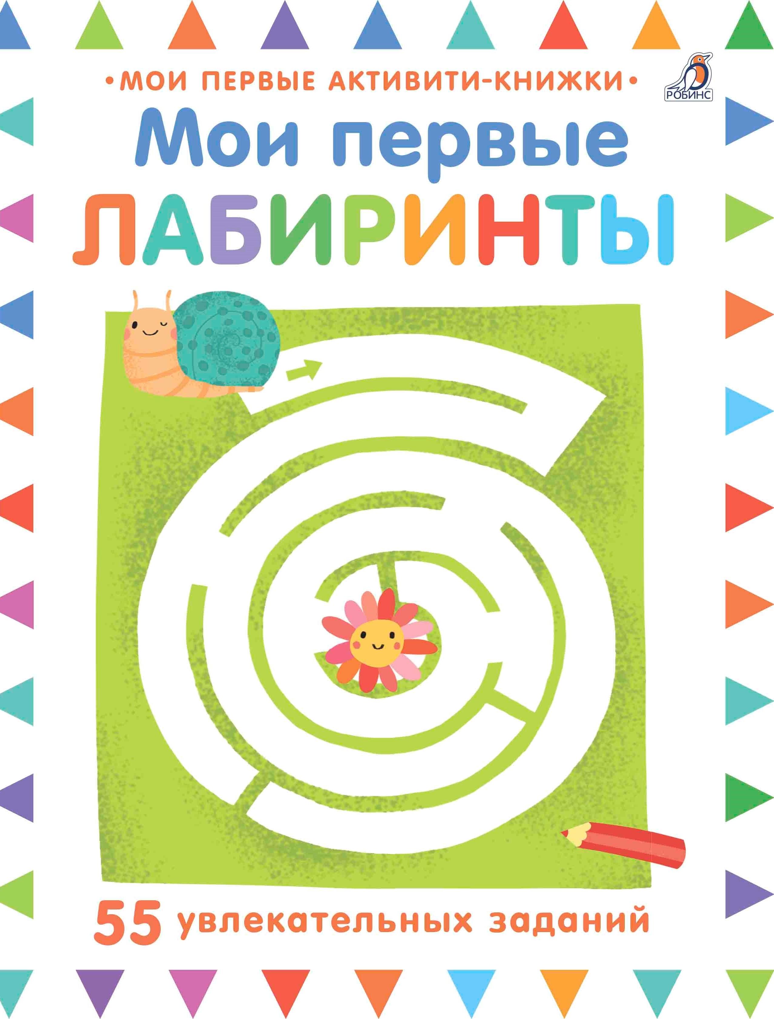 Книга - Мои первые лабиринтыРазвивающие пособия и умные карточки<br>Книга - Мои первые лабиринты<br>