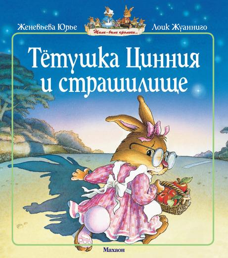 Книга Юрье Ж. «Тетушка Цинния и страшилище» из серии Жили-были кроликиКниги вне серий<br>Книга Юрье Ж. «Тетушка Цинния и страшилище» из серии Жили-были кролики<br>