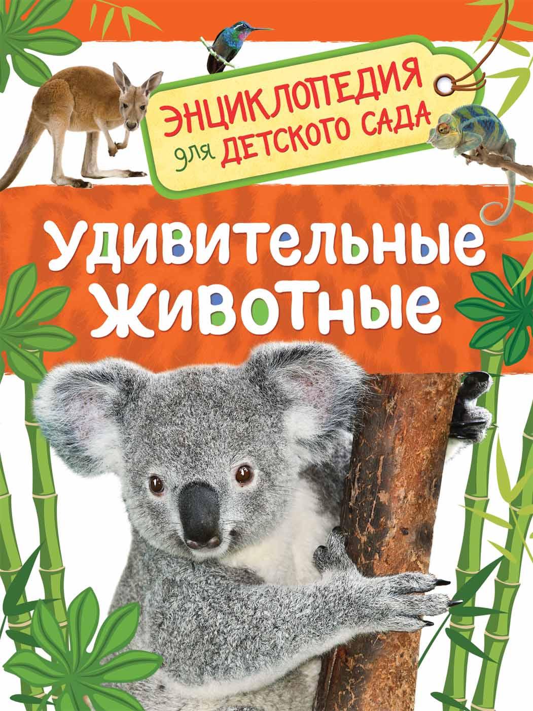 Энциклопедия для детского сада - Удивительные животныеДля малышей в картинках<br>Энциклопедия для детского сада - Удивительные животные<br>