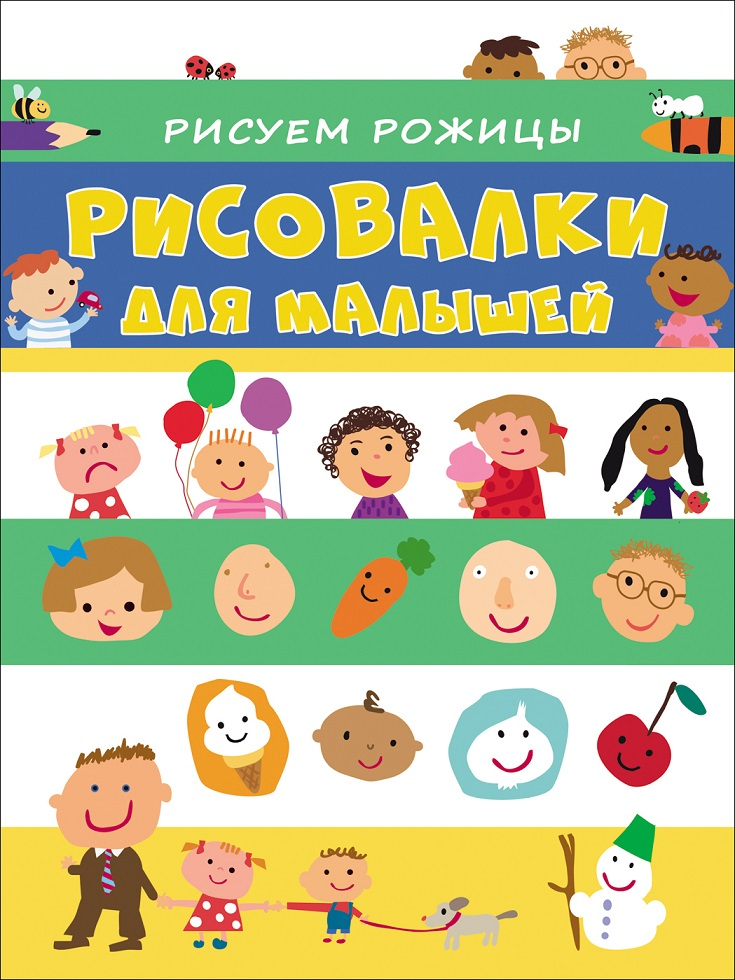 Рисовалки для малышей - Рисуем рожицыКниги для детского творчества<br>Рисовалки для малышей - Рисуем рожицы<br>