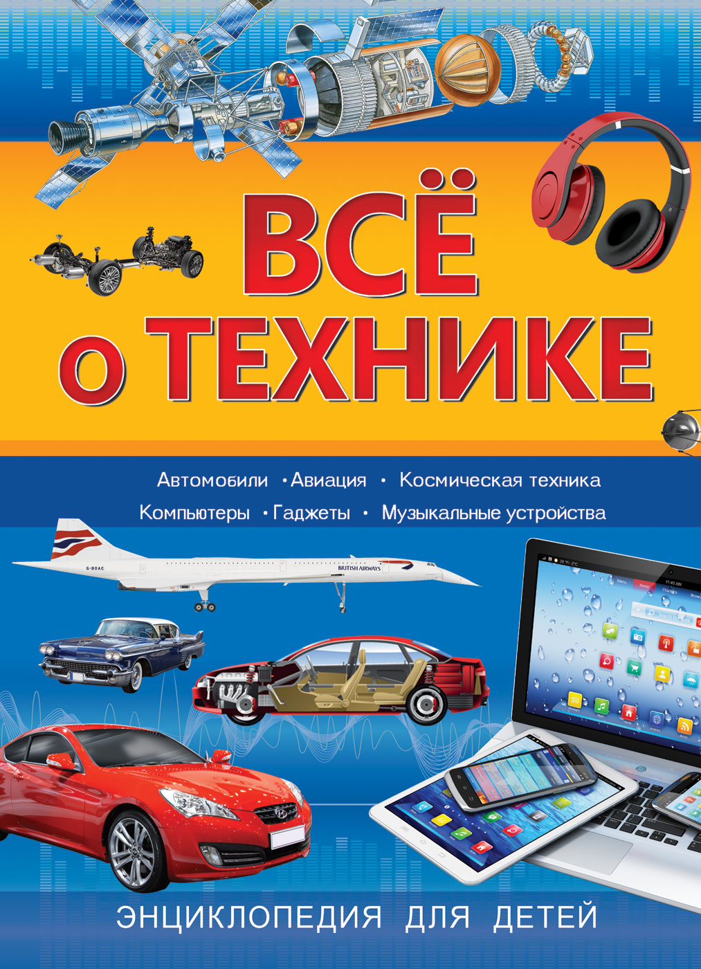 Купить Энциклопедия для детей – Все о технике, Росмэн