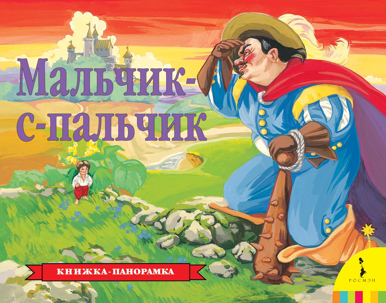 Книжка панорамка - Мальчик-с-пальчикКниги-панорамы<br>Книжка панорамка - Мальчик-с-пальчик<br>