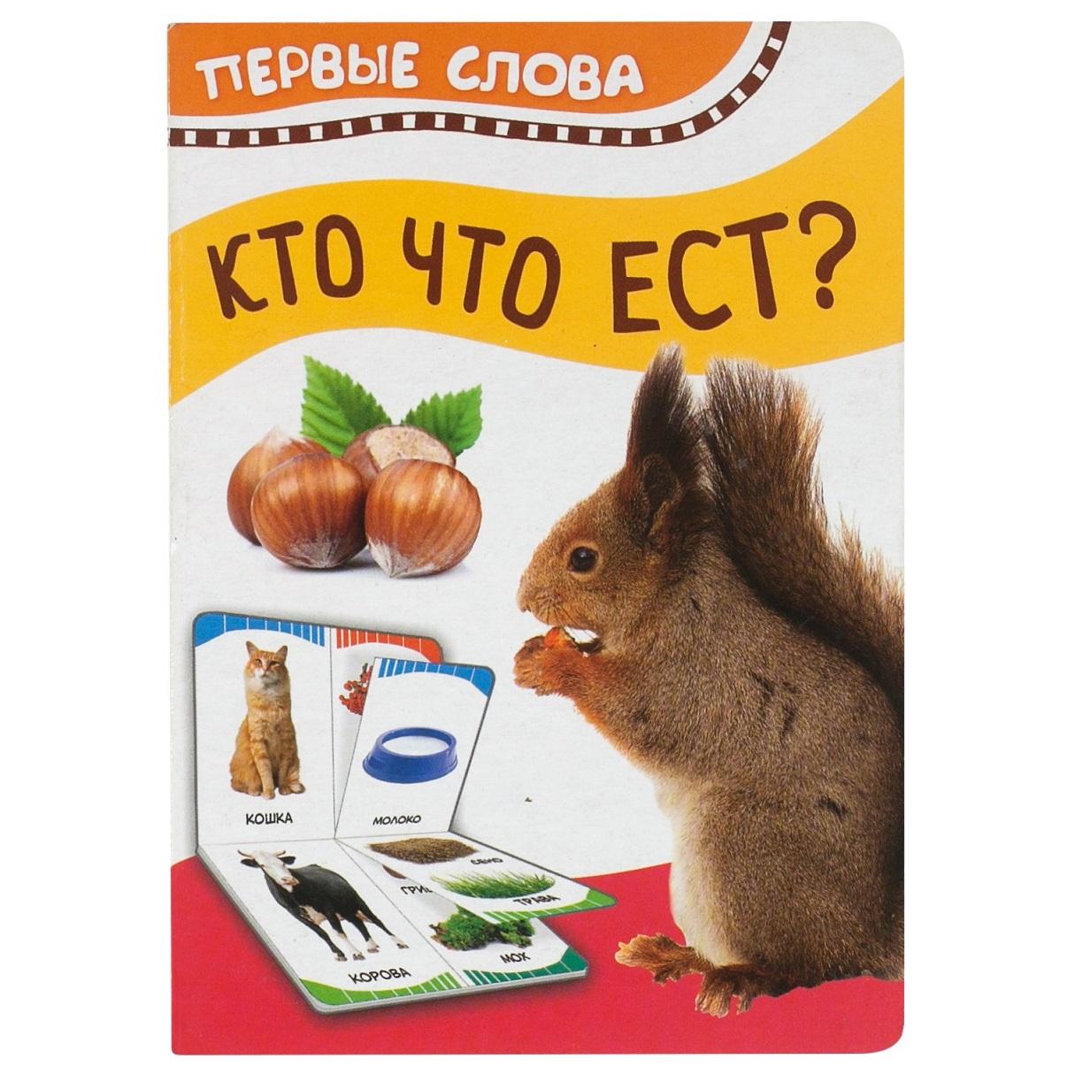 Купить Книга из серии Первые слова - Кто что ест, Росмэн