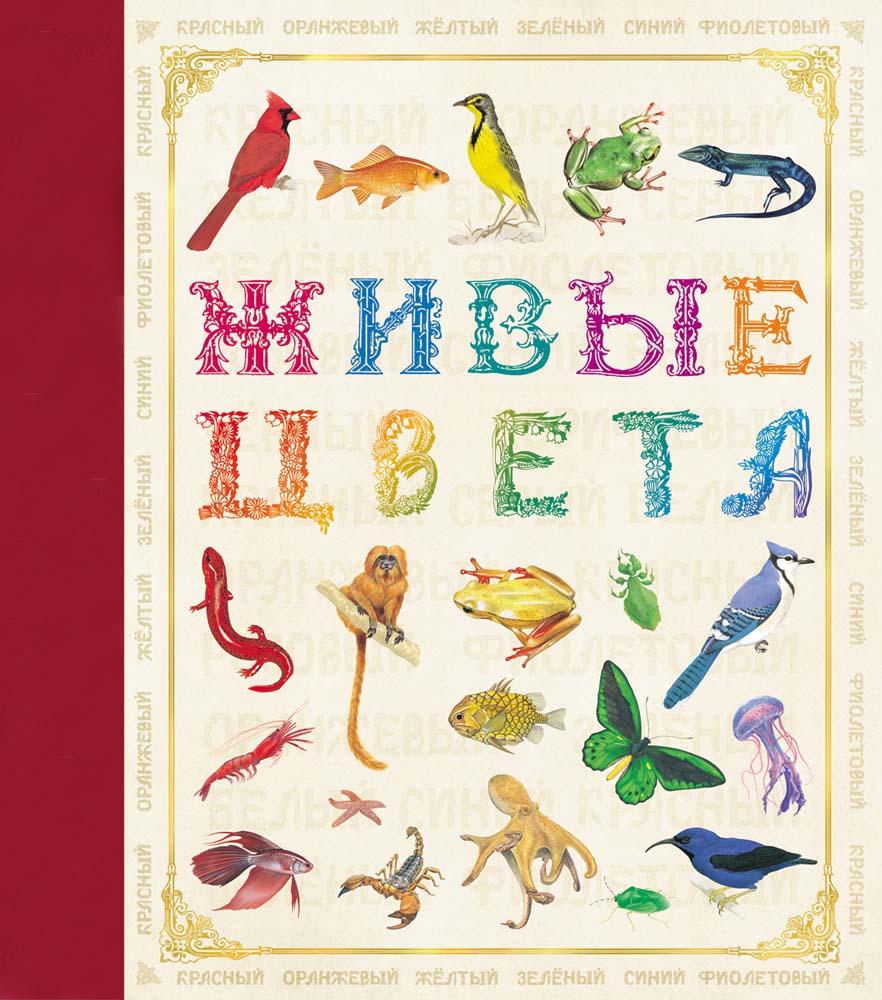 Книга - Живые цветаКнига знаний<br>Книга - Живые цвета<br>