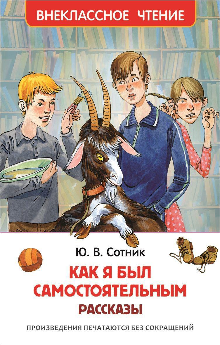 Книга - Внеклассное чтение - Сотник Ю. Как я был самостоятельнымВнеклассное чтение 6+<br>Книга - Внеклассное чтение - Сотник Ю. Как я был самостоятельным<br>