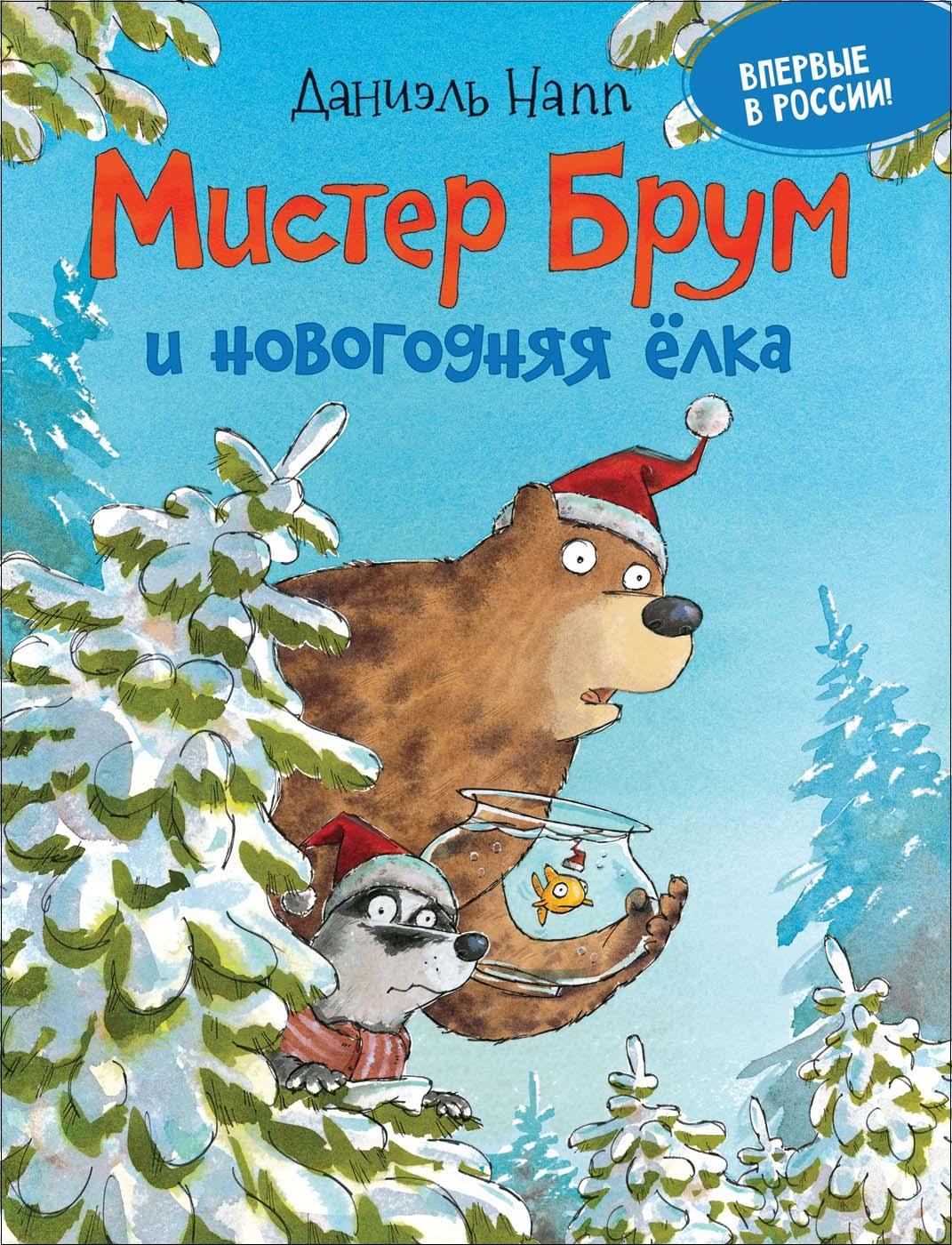 Купить Книга - Мистер Брум и новогодняя елка, Напп Д., Росмэн