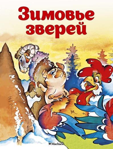 Махаон Книжка-малышка из серии Почитай мне сказку - Зимовье зверей