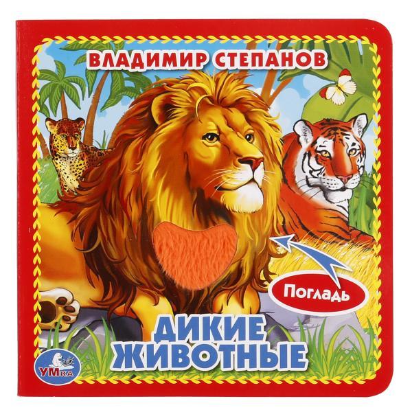 Книга с тактильными вставками А6 Дикие животные В. Степанов фото
