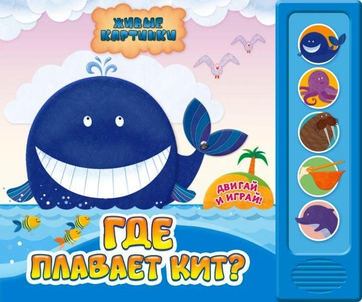 Купить Озвученная книга - Где плавает кит? из серии Живые картинки, Азбукварик