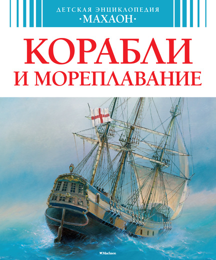 Детска нциклопеди «Корабли и мореплавание»Дл детей старшего возраста<br>Детска нциклопеди «Корабли и мореплавание»<br>