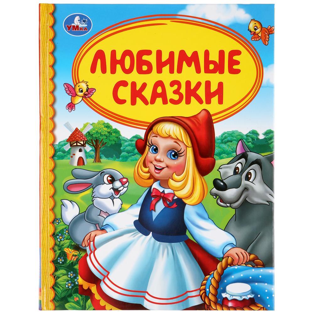 Купить Книга из серии Детская библиотека - Любимые сказки, Умка