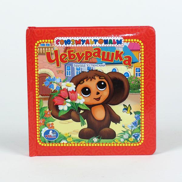Книга в пухлой обложке «Чебурашка»Бибилиотека детского сада<br>Книга в пухлой обложке «Чебурашка»<br>