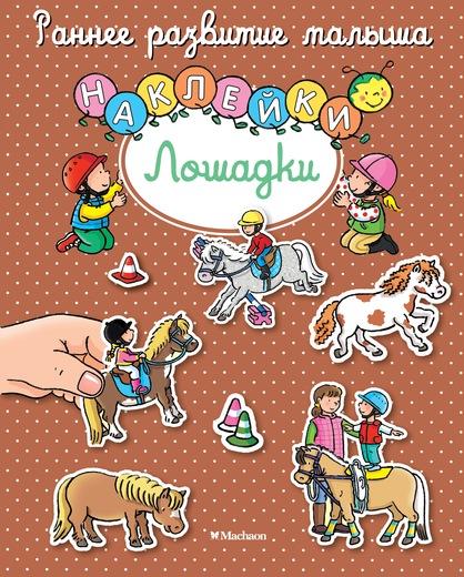 Книга с наклейками «Лошадки» из серии Раннее развитие малыша фото
