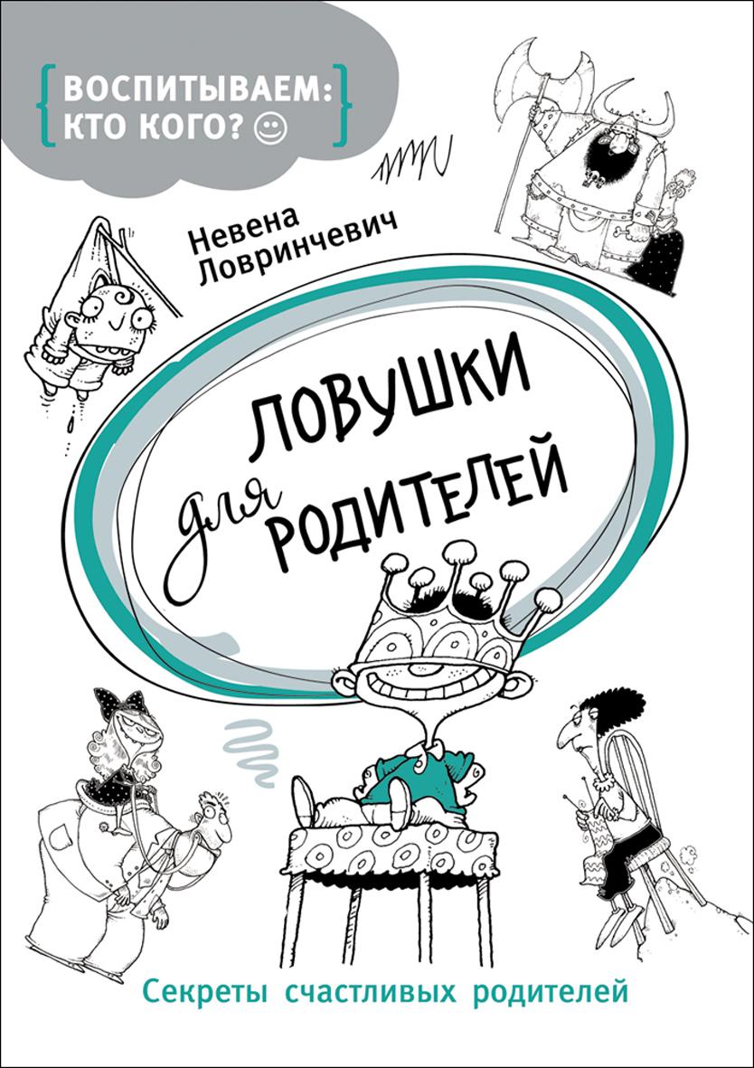 картинка Книга «Ловушки для родителей» от магазина Bebikam.ru