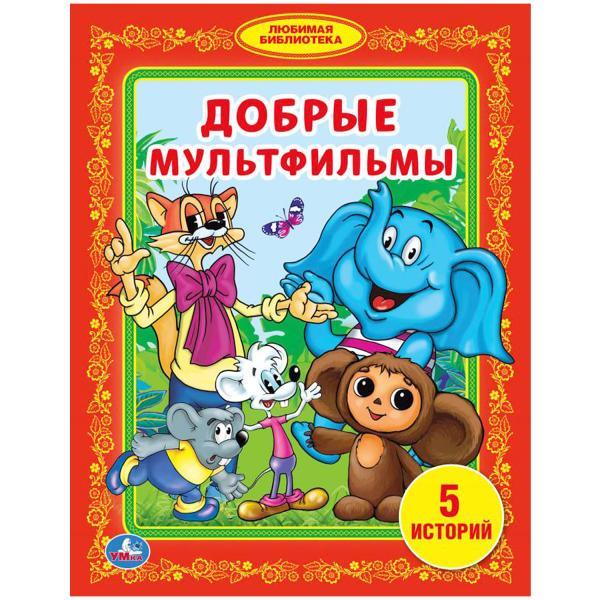 Книга Добрые мультфильмы. Любимая библиотека фото