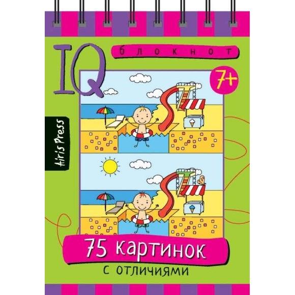 Умный блокнот - 75 картинок с отличиями, Т. В. ТимофееваОбучающие книги<br>Умный блокнот - 75 картинок с отличиями, Т. В. Тимофеева<br>