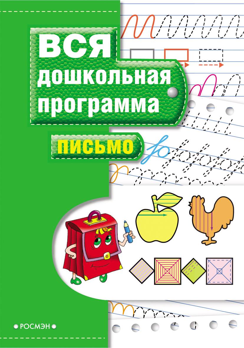 Книга «Письмо»Обучающие книги и задания<br>Книга «Письмо»<br>