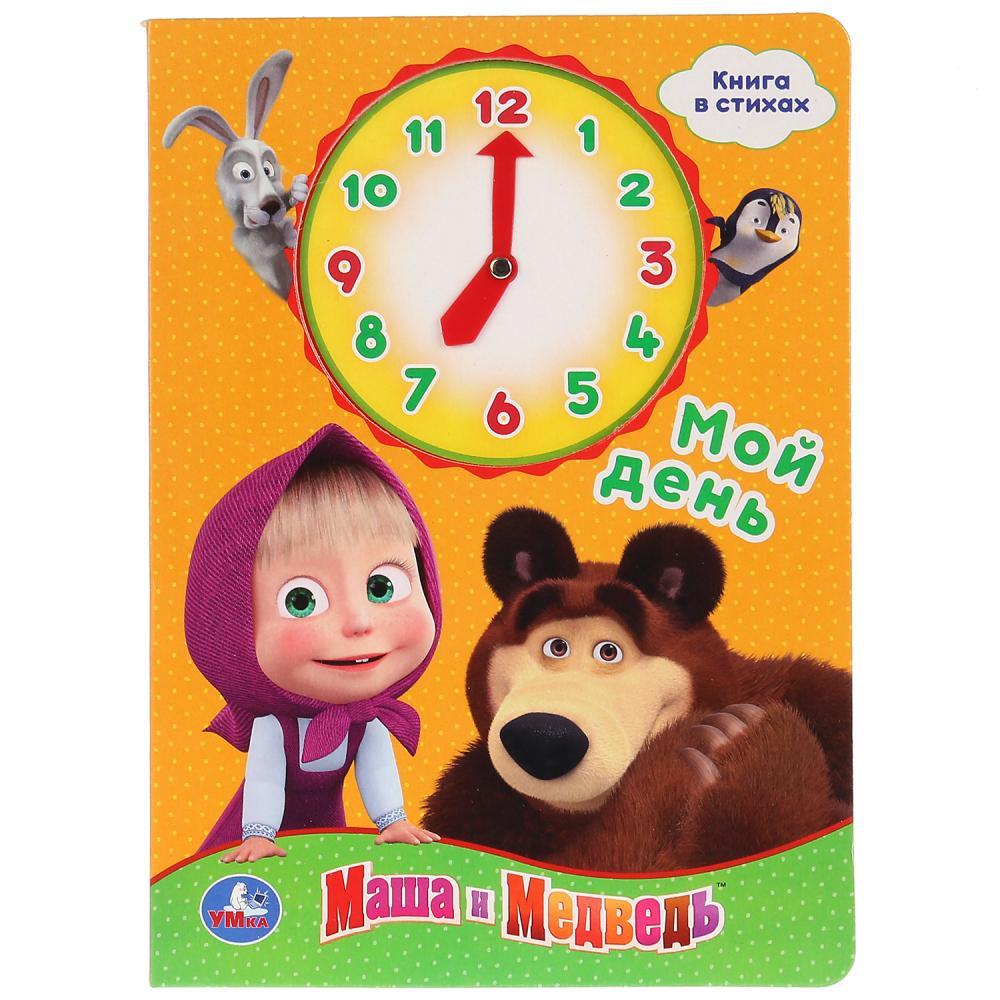 Купить Книжка с внутренней вырубкой часы - Мой день. Маша и медведь, Умка