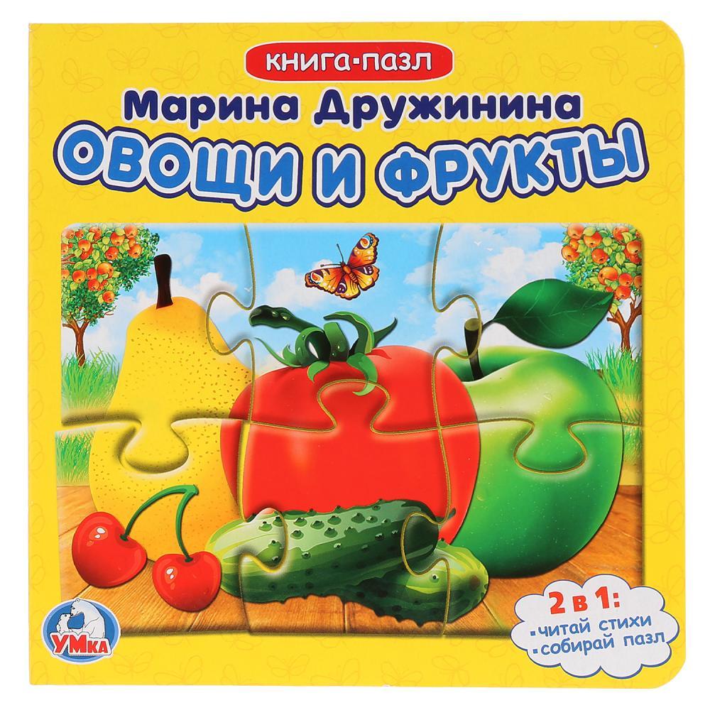 Книга с 6 пазлами - Овощи и фрукты, М. Дружинина, Умка  - купить со скидкой