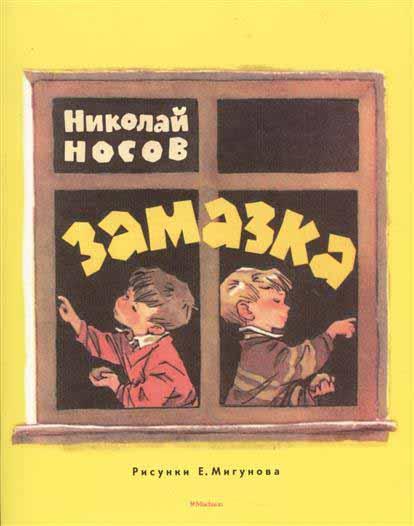 Книга из серии Мои любимые книжки - ЗамазкаВнеклассное чтение 6+<br>Книга из серии Мои любимые книжки - Замазка<br>