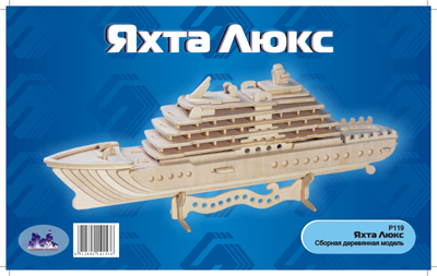 Сборная деревянная модель - Яхта-ЛюксПазлы объёмные 3D<br>Сборная деревянная модель - Яхта-Люкс<br>