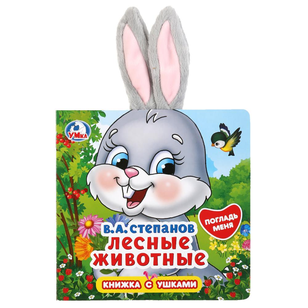 Книжка с ушками - В.А. Степанов. Лесные животные