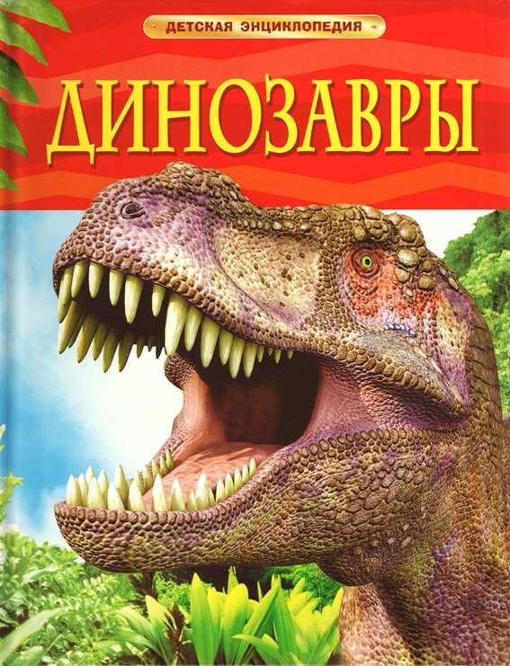 Детская энциклопедия ДинозаврыДля детей старшего возраста<br>Детская энциклопедия Динозавры<br>