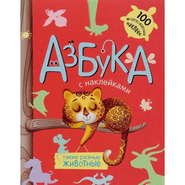 Азбука с наклейками - Такие разные животныеУчим буквы и цифры<br>Азбука с наклейками - Такие разные животные<br>