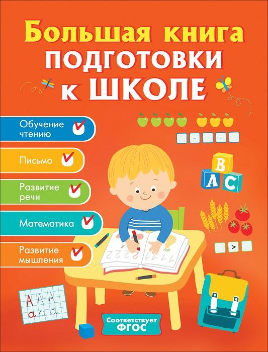 Большая книга подготовки к школе фото