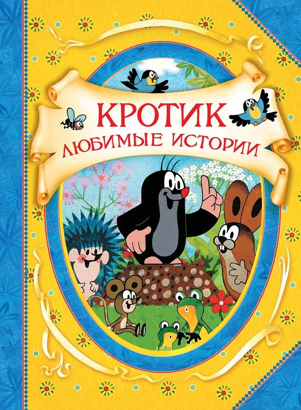 Купить со скидкой Книга из серии - В гостях у сказки - Кротик. Любимые истории