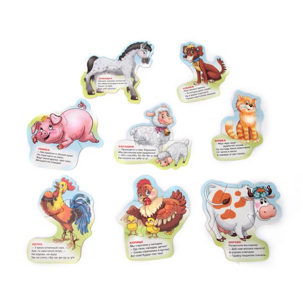 Макси-пазлы – Домашние животныеПазлы для малышей<br>Макси-пазлы – Домашние животные<br>