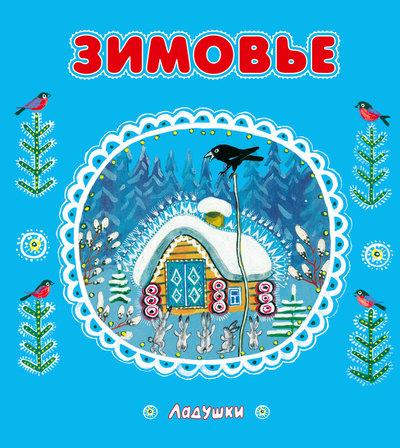 Детские сказки «Зимовье» из серии «Ладушки»Бибилиотека детского сада<br>Детские сказки «Зимовье» из серии «Ладушки»<br>