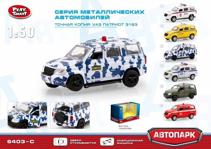 Купить Металлическая инерционная машинка - УАЗ Патриот ОМОН, 1:50, Play Smart