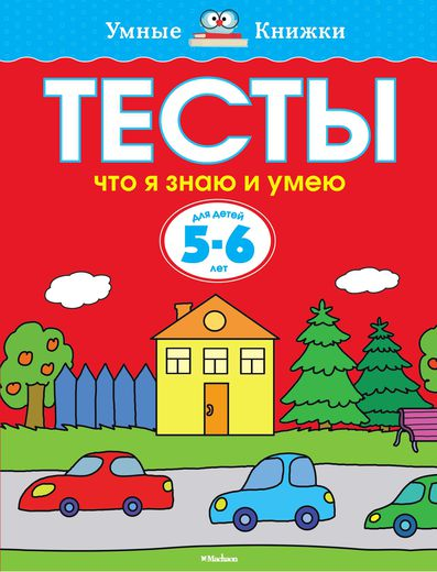 Купить Пособие из серии «Умные Книжки» - «Тесты. Что я знаю и умею», для детей 5-6 лет, Махаон