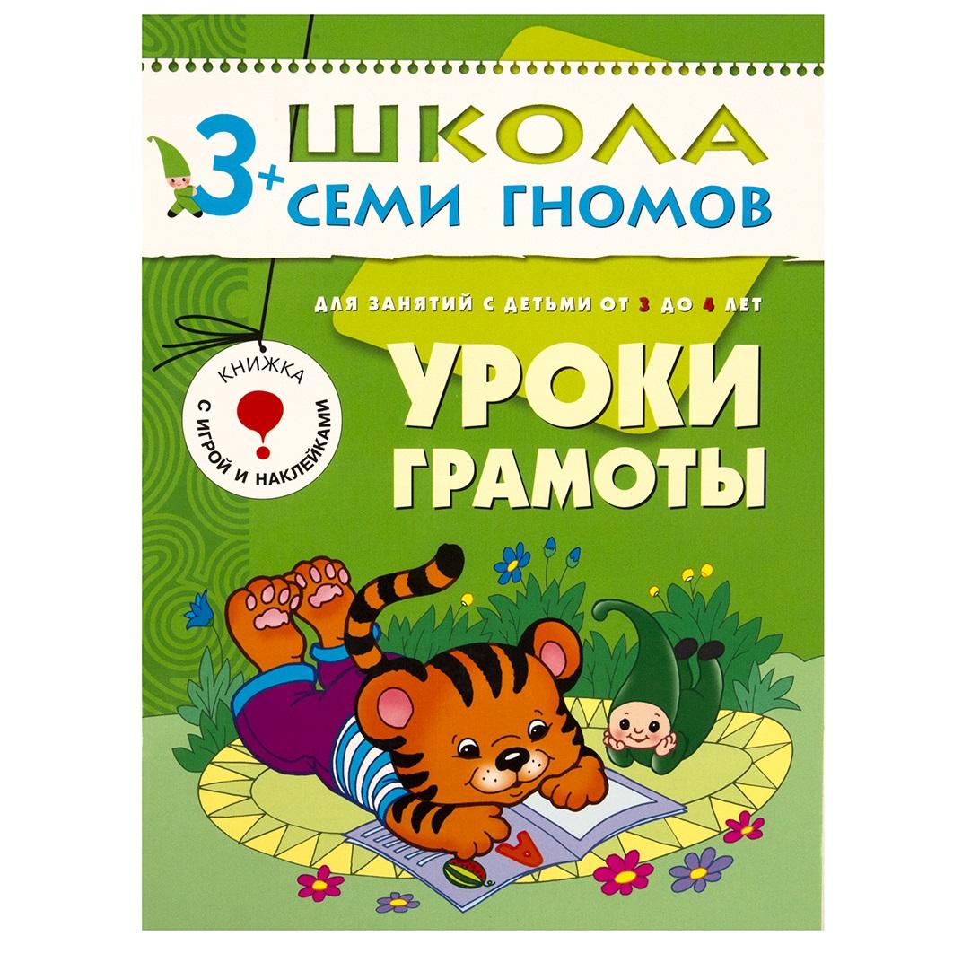 Книга из серии Школа Семи Гномов Четвертый год обучения - Уроки грамотыОбучающие книги<br>Книга из серии Школа Семи Гномов Четвертый год обучения - Уроки грамоты<br>