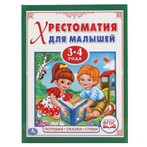 Купить Хрестоматия для малышей 3-4 года - Потешки, сказки, стихи, Умка