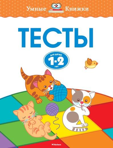 Книга с заданиями «Тесты. 1-2 года» из серии «Умные Книжки»Развивающие пособия и умные карточки<br>Книга с заданиями «Тесты. 1-2 года» из серии «Умные Книжки»<br>