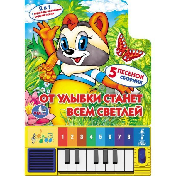 Купить Книга-пианино - От улыбки станет всем светлей, 8 клавиш, Умка