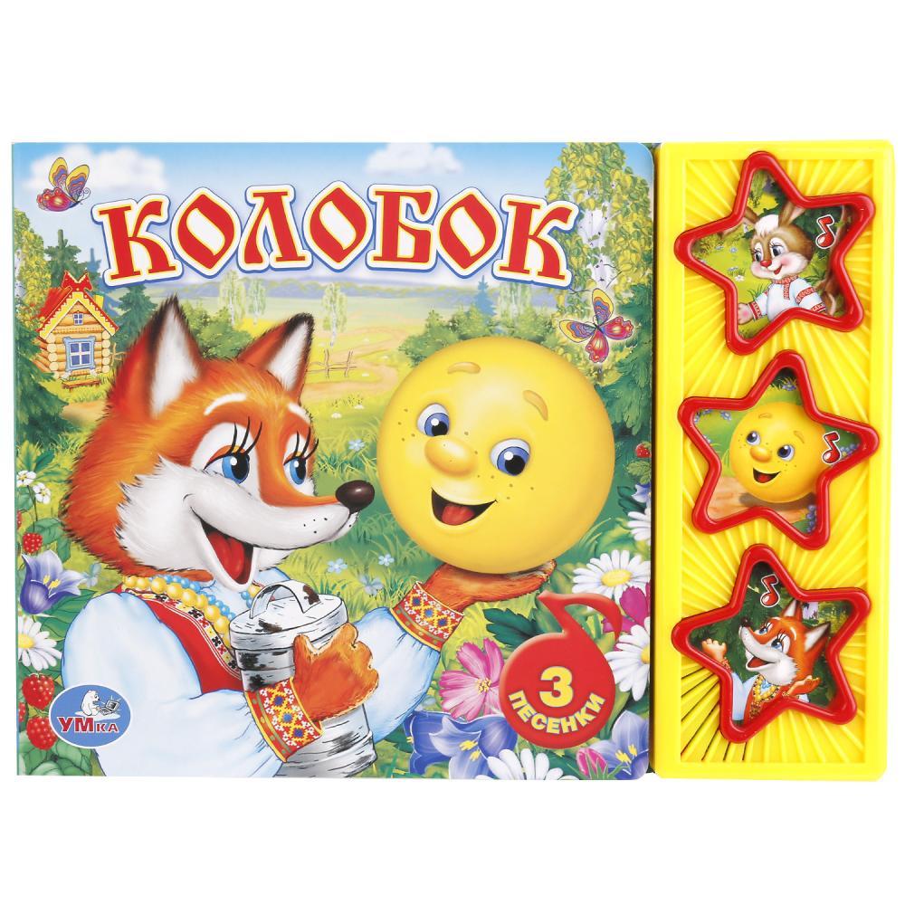 Книга - Русские народные сказки – Колобок, 3 музыкальные кнопки sim) фото