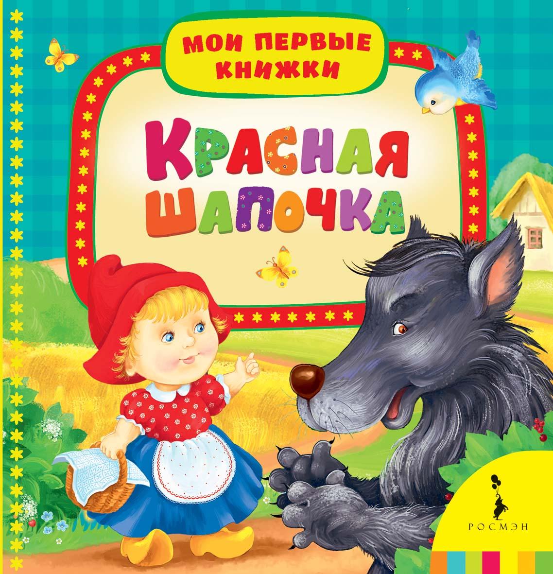 Книга Красная шапочкаСерия Самое первое чтение (1-3 лет)<br>Книга Красная шапочка<br>