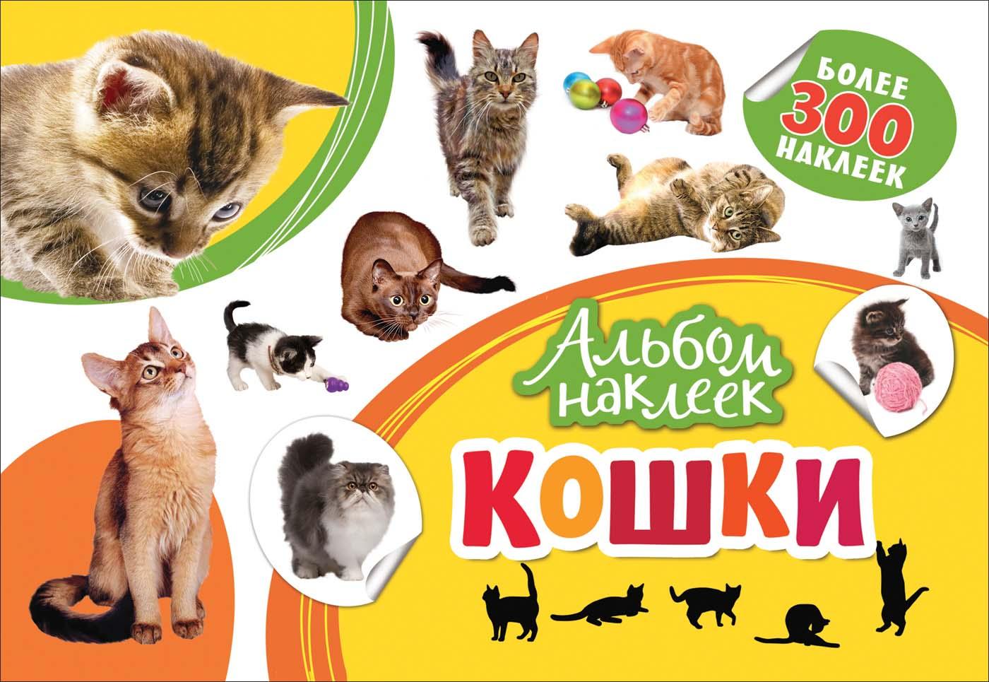Купить со скидкой Альбом наклеек - Кошки