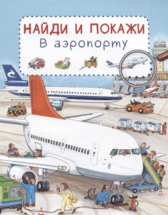 Книга из серии Найди и покажи - В аэропорту фото