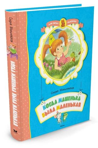 Книга - Когда Машенька была маленькаяПервые Сказки<br>Книга - Когда Машенька была маленькая<br>