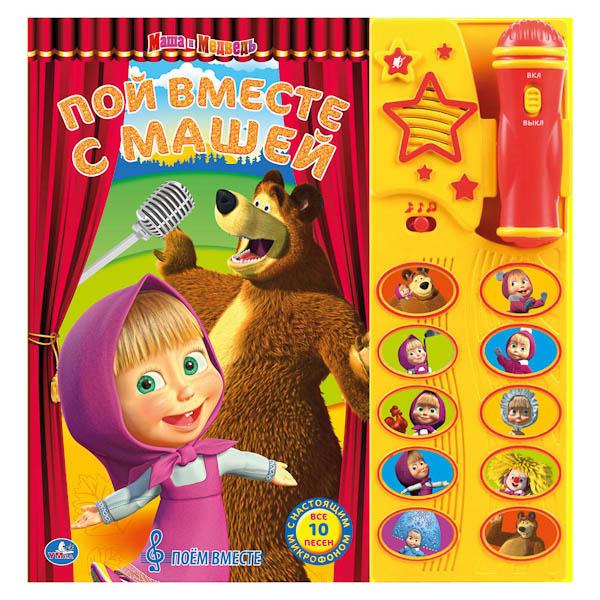 Купить Книга-караоке с микрофоном Маша и Медведь - Пой вместе с Машей, Умка