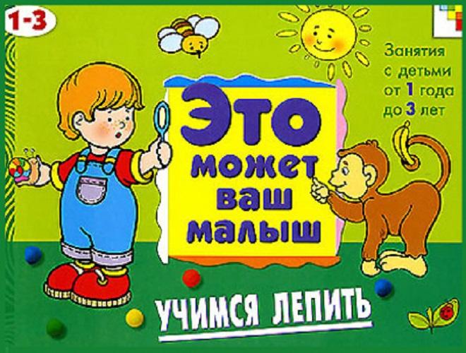 Художественный альбом для занятий с детьми - Учимся лепить, 1-3 летЗадания, головоломки, книги с наклейками<br>Художественный альбом для занятий с детьми - Учимся лепить, 1-3 лет<br>