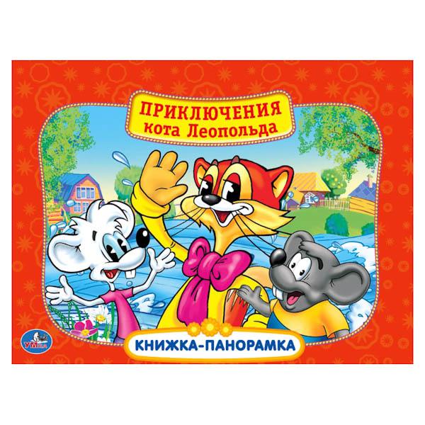 Купить Картонная книжка-панорамка «Приключения кота Леопольда», Умка