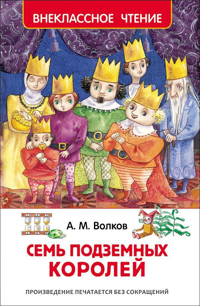 Книга А. Волков - Семь подземных королейВнеклассное чтение 6+<br>Книга А. Волков - Семь подземных королей<br>