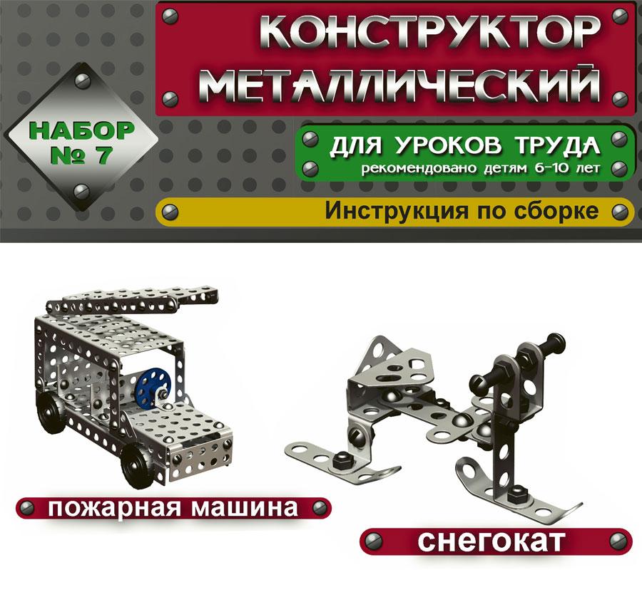 Металлический конструктор – 7Металлические конструкторы<br>Металлический конструктор – 7<br>