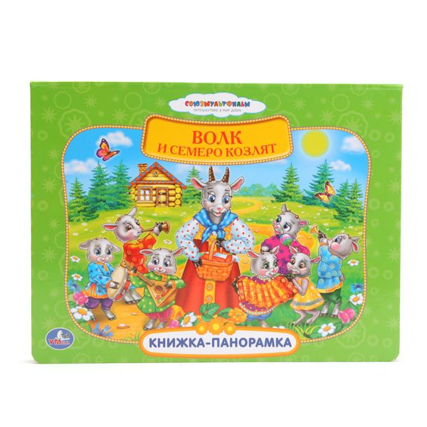 Купить Книжка-панорамка «Русские народные сказки. Волк и семеро козлят» sim), Умка