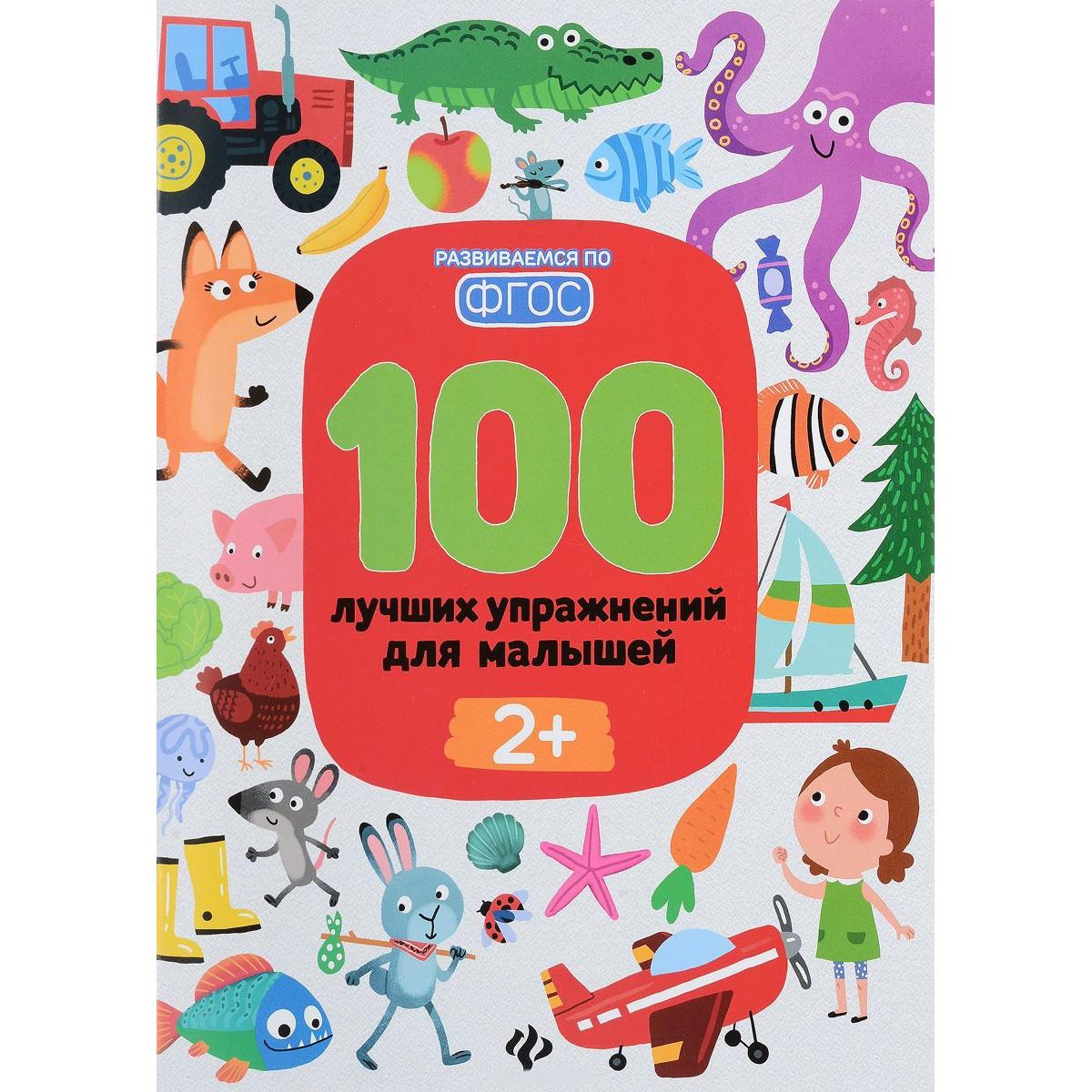 Книга - 100 лучших упражнений для малышей 2+Развивающие пособия и умные карточки<br>Книга - 100 лучших упражнений для малышей 2+<br>